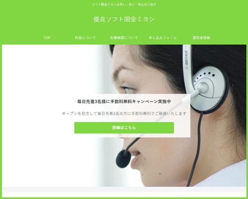 ソフト闇金ミヨシのホームページ