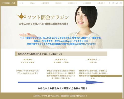 ソフト闇金アラジンのホームページ