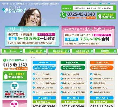大阪の消費者金融キャッシングシンエイ