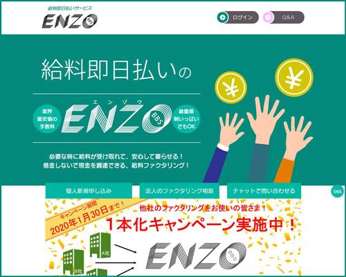 ENZOのHP画像