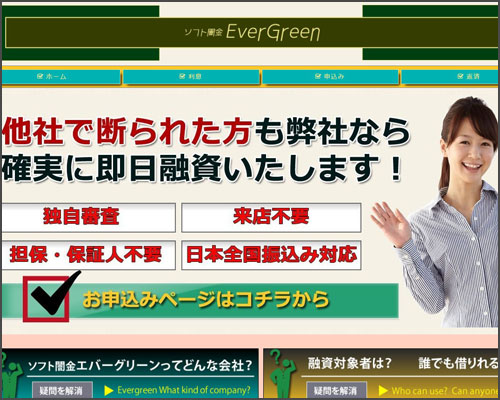 ソフト闇金エバーグリーンのHP画像