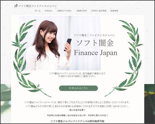 ソフト闇金ファイナンスジャパンのHP画像