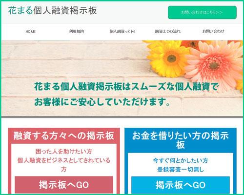 花まる個人間融資掲示板のHP画像