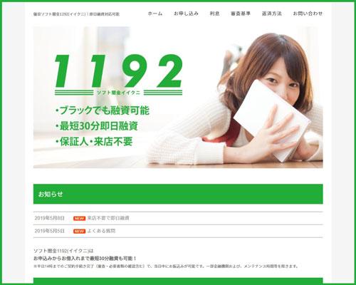 ソフト闇金1192(イイクニ)のHP画像