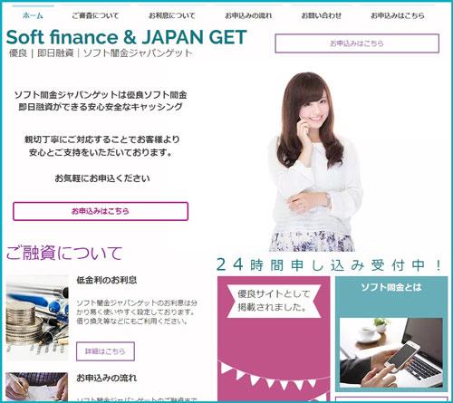 ソフト闇金ジャパンゲットのHP画像