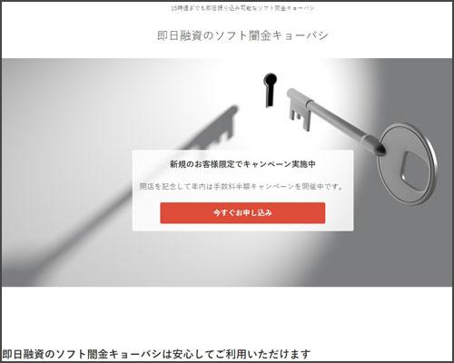 ソフト闇金キョーバシのHP画像