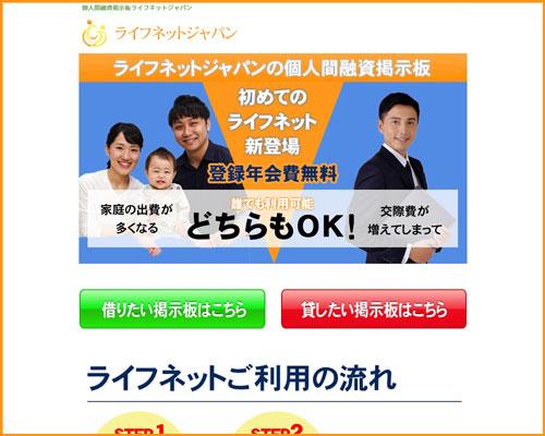 個人間融資ライフネットジャパンのHP画像