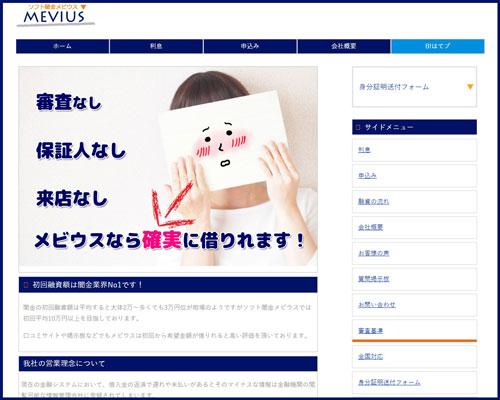 ソフト闇金メビウスのホームページ