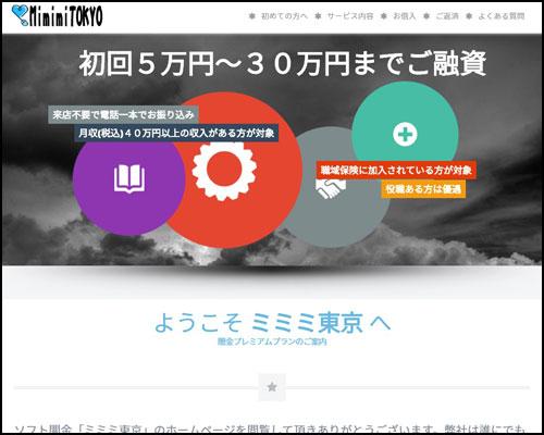 ソフト闇金ミミミ東京のHP画像