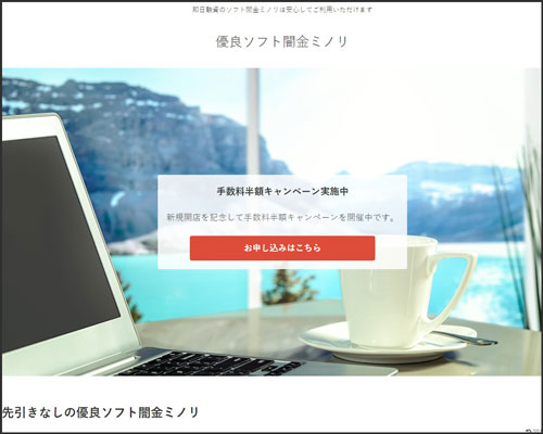ソフト闇金ミノリのHP画像