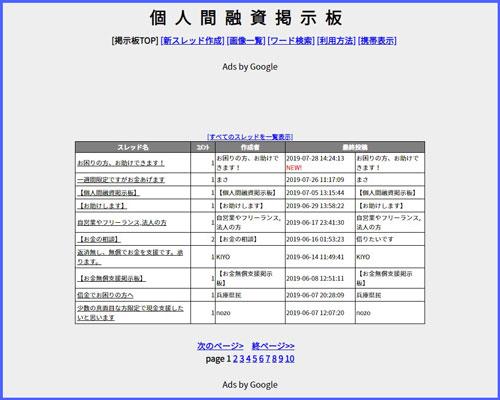 モットキ個人間融資掲示板のHP画像