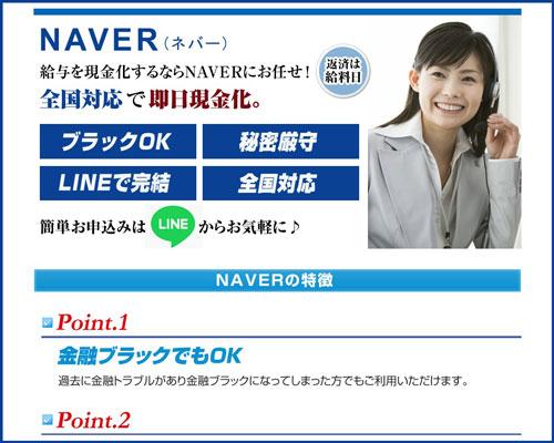 NAVER(ネバー)のHP画像