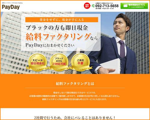 PayDay(ペイデイ)のHP画像