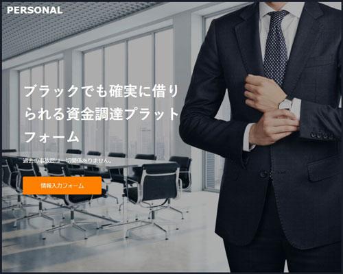 個人間融資掲示板パーソナルのHP画像