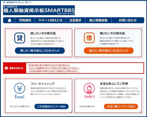個人間融資スマートBBSのHP画像
