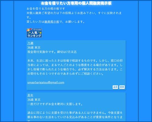 ZZ個人間融資掲示板のHP画像