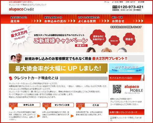 アルパコクレジットのホームページ