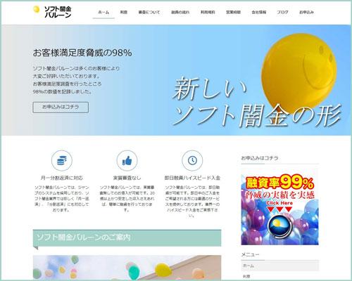 ソフト闇金バルーンのホームページ