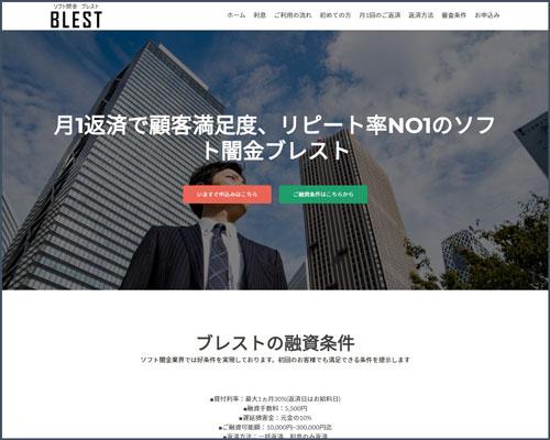 ソフト闇金ブレストのホームページ