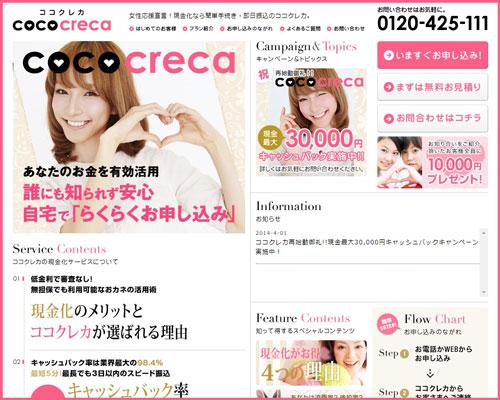 ココクレカのホームページ