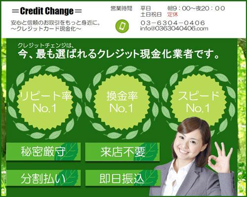 クレジットチェンジのHP画像