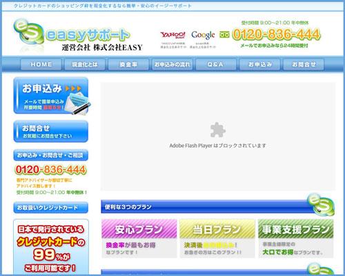 イージーサポートのホームページ