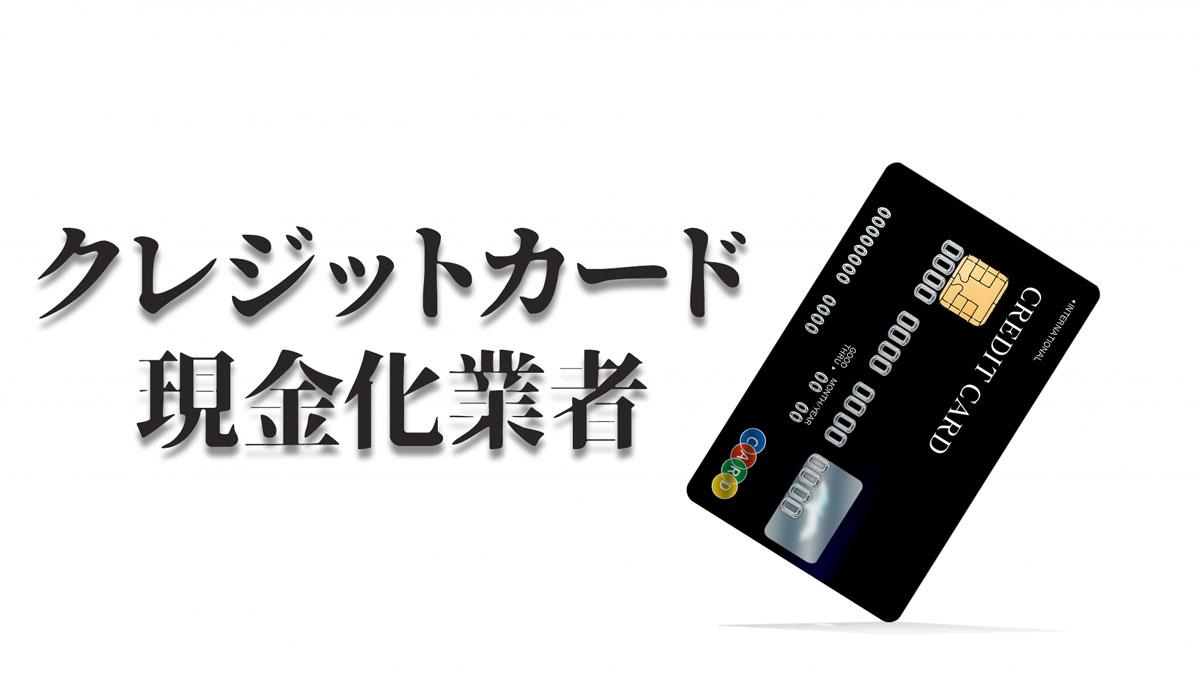クレジットカード現金化業者のアイキャッチ