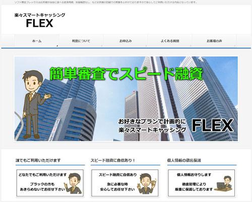 ソフト闇金フレックスのHP画像
