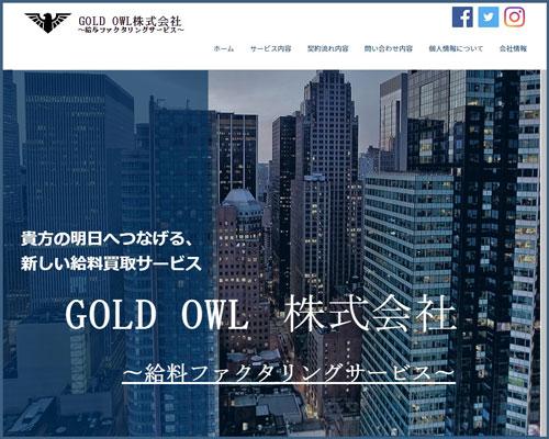 ゴールドオウルのHP画像