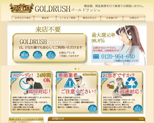 ゴールドラッシュのホームページ