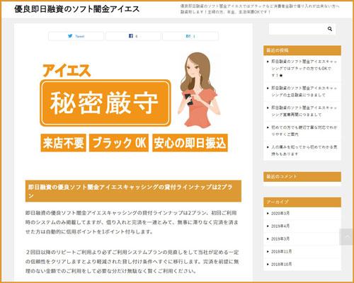 ソフト闇金アイエスのホームページ
