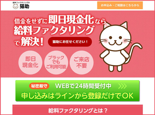給料ファクタリング猫助のHP画像
