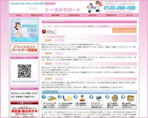 トータルサポートのホームページ