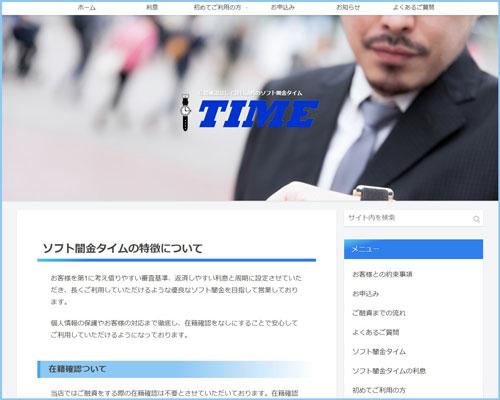 ソフト闇金タイムのホームページ
