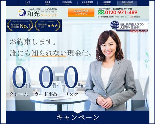 和光クレジットのホームページ