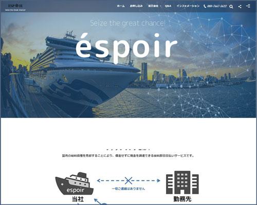 エスポワールのホームページ