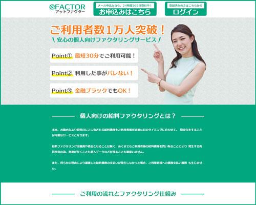 アットファクターのホームページ