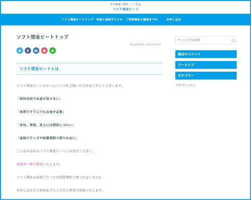 ソフト闇金ビートのホームページ