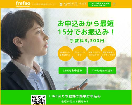 フリファクのホームページ