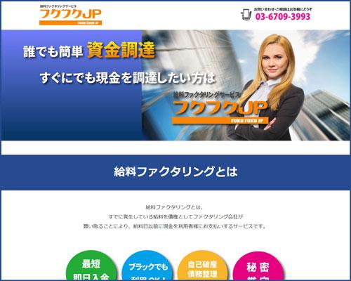 フクフクJPのホームページ