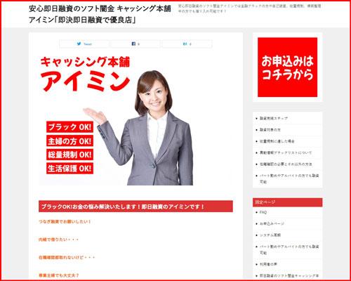 ソフト闇金キャッシング本舗アイミンのホームページ
