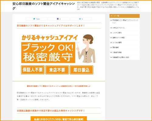 ソフト闇金かりるキャッシュアイアイのホームページ