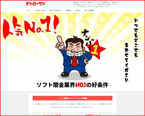 ソフト闇金ナンバーワンのホームページ