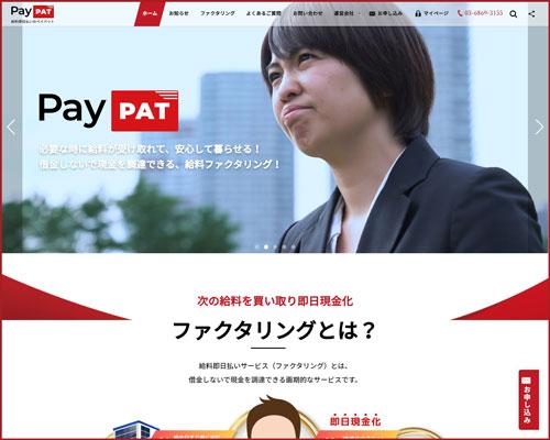 ペイパットのホームページ