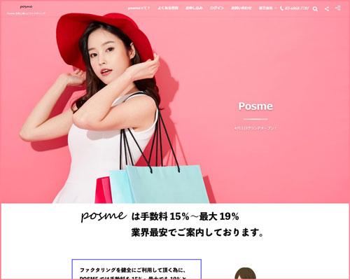 ポスミーのホームページ