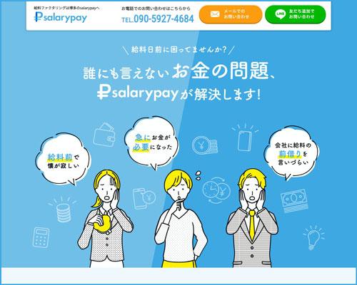 サラリーペイのホームページ