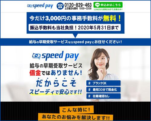 スピードペイのホームページ