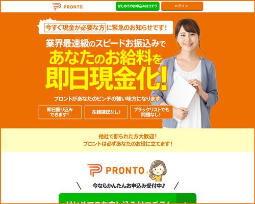 給料ファクタリングプロントのホームページ