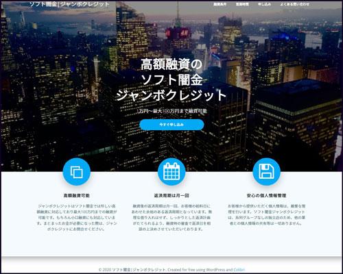 ソフト闇金ジャンボクレジットのホームページ