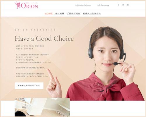 給料ファクタリングのオリオンのホームページ